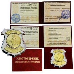 Удостоверение ответственного строителя с жетоном