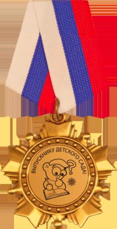 Ордена выпускникам