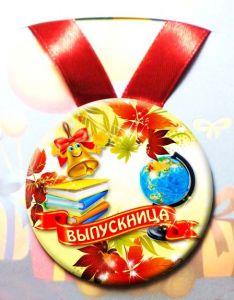 "Медаль ""Выпускница"" (металл, 7.5 см)"