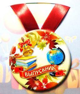 """Медаль """"Выпускник"""" (металл, 7.5 см)"""