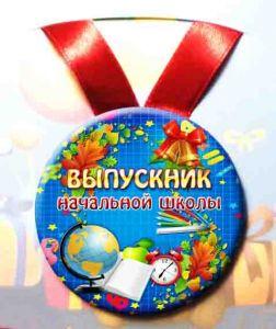"""Медаль """"Выпускник начальной школы"""" (металл, 7,5 см)"""