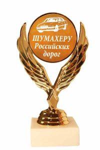 """Крылья """"Шумахеру Российских дорог"""""""