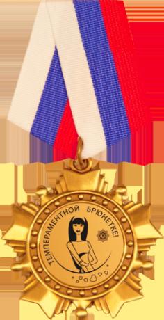 Медали, ордена любимым