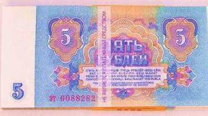 Пачка СССР 5 рублей